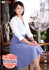 before初撮り人妻ドキュメント 山下紗弥加 38歳after