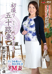 before初撮り五十路妻ドキュメント 新倉まさみ 51歳after