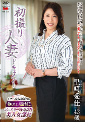 before初撮り人妻ドキュメント 里崎愛佳 43歳after
