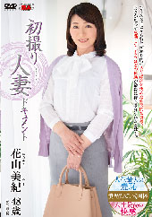 before初撮り人妻ドキュメント 花山美紀 48歳after