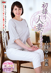 before初撮り人妻ドキュメント 古田ゆり 36歳after