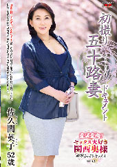 before初撮り五十路妻ドキュメント 佐久間英子 52歳after