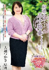 before初撮り五十路妻ドキュメント 大越つかさ 55歳after