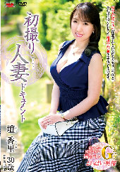 before初撮り人妻ドキュメント 壇香里 30歳after