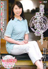before初撮り五十路妻ドキュメント 杉村哲子 53歳after