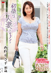 before初撮り人妻ドキュメント 西内りさ子 46歳after