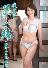 我が家の美しい姑 清野ふみ江 55歳