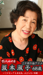 before還暦お達者中出し 坂本淑子 68歳after