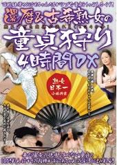 before還暦&古希熟女の童貞狩り4時間DXafter