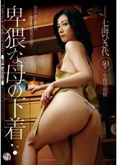 卑猥な母の下着 七海ひさ代40歳・小田切胡桃