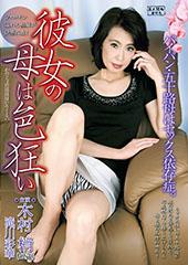 彼女の母は色狂い 木村梢52歳・滝川彩華
