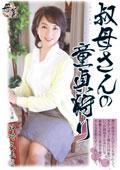 叔母さんの童貞狩り 神崎久美42歳