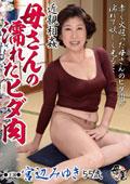 近親相姦 母さんの濡れたヒダ肉 宮辺みゆき55歳