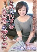 近親相姦 気になる息子のアソコ 柳田和美50歳