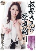 叔母さんの童貞狩り 松川薫子48歳
