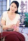 近親相姦息子の筆おろし 小倉和香 45歳