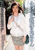みだらな親戚のおばさん 松島香織