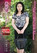 新初撮り人妻中出しドキュメント 皆川優希 45歳