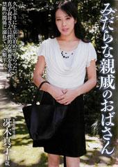 beforeみだらな親戚のおばさん 冴木真子 41歳after