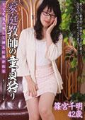 家庭教師の童貞狩り 篠宮千明 42歳