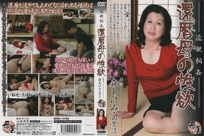 近親相姦 還暦母の性欲 森あけみ・由里江
