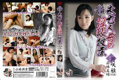 近親相姦 未亡人母の淫猥授業 月咲雅43歳・若林美緒