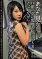 「あなた見ないで・・・」旦那の為に幾度も抱かれる人妻。弄ばれながら・・・埼玉県在住美人妻
