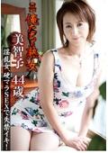 俺たちの熟女 美智子 44歳 淫乱女、硬マラSEXで失禁イキ!
