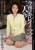 近親相姦 今夜はキレイなママと二人きり 矢部寿恵43歳