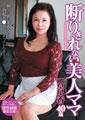 断りきれない美人ママ 響京香40歳