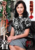 汚された母の下着 松崎頼子 58歳