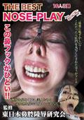 THE BEST NOSE-PLAY この鼻フックがひどい!!