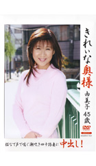 beforeきれいな奥様 岡江由美子45歳after