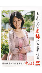 beforeきれいな奥様 伊乃愛華43歳after