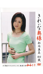 beforeきれいな奥様 杉内真美40歳after