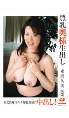 before豊乳奥様生出し 水沢久美36歳after