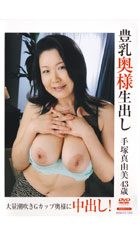 before豊乳奥様生出し 手塚真由美43歳after