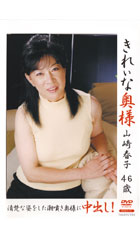 beforeきれいな奥様 山崎春子46歳after