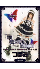 beforemy DOLL tsubomi つぼみafter