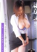 M的妻 友崎亜希(33歳)