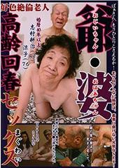 before爺(おじいちゃん)・婆(おばあちゃん) 高齢回春 セックス(まぐわい)after