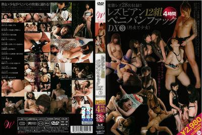 レズビアン12組ペニバンファックDX3(熟女と少女)4時間