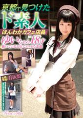 京都で見つけたド素人ほんわかカフェ店員 ゆいちゃん18才