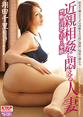 before近親相姦に悶える人妻 翔田千里after