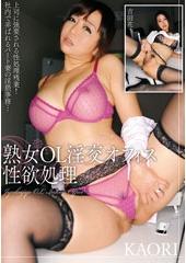 before熟女OL淫交オフィス性欲処理after