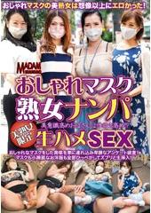 beforeおしゃれマスク熟女ナンパ生ハメSEX 美意識高めおばさんは性欲も高め!?after