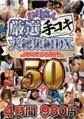 お母さんの厳選手コキ大総集編DX50名4時間