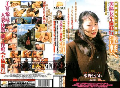昭和AVエロ歌謡 美熟女不倫旅行 津軽へ 水野しずか32歳