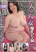 大きい人妻 爆乳不倫 松金桃子28歳・池田沙智子32歳・青井まり48歳・中村京子45歳