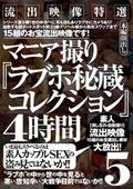 流出映像特選 マニア撮り『ラブホ秘蔵コレクション』4時間 5